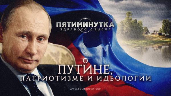 Пятиминутка здравого смысла о Путине, патриотизме и идеологии