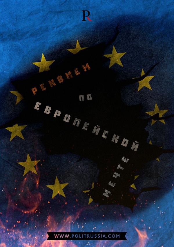 Реквием по европейской мечте