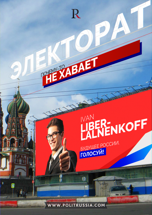 Российская либеральная пресса сама убивает оппозицию и либеральное движение в России