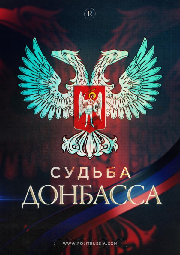 Судьба Донбасса