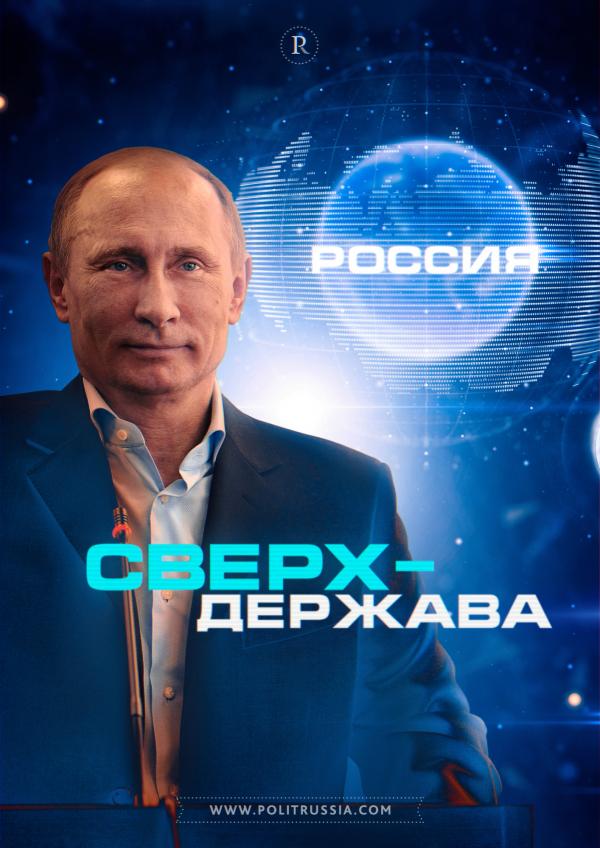 На правильном пути: Россия станет сверхдержавой