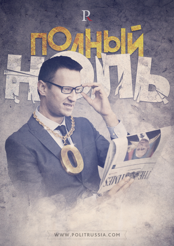 Таймс обнулил Навального