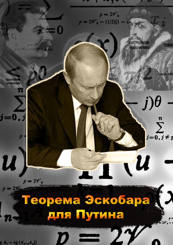 Теорема Эскобара для Путина