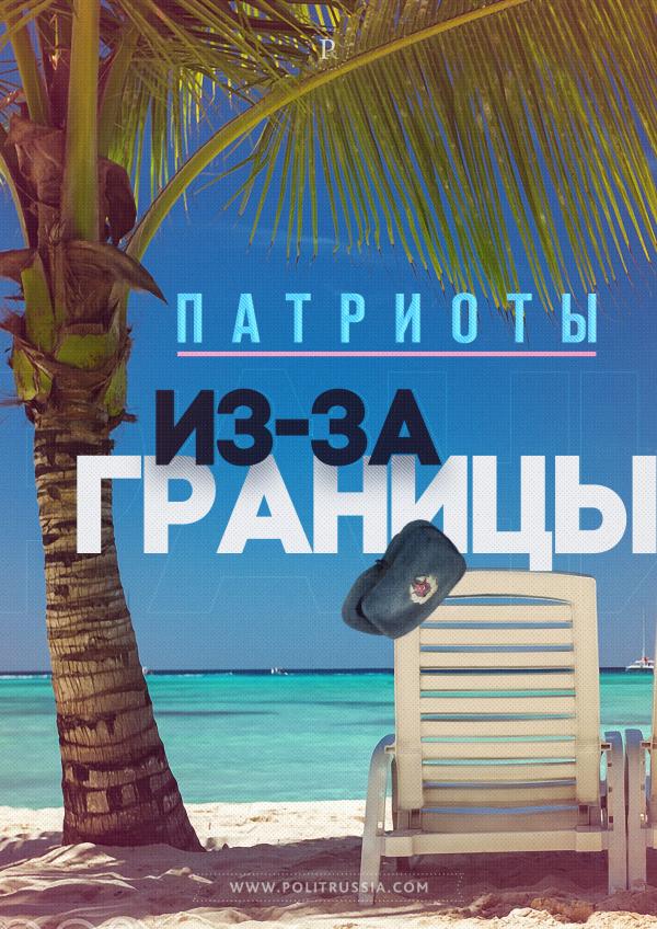 ТОП-10 российских чиновников, чьи дети живут за границей
