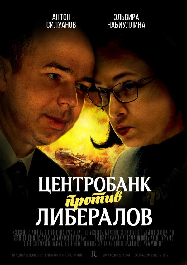 Центробанк отбирает у либералов рубль