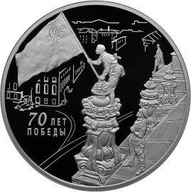 Центробанк выпустит памятные монеты к 70-летию Победы