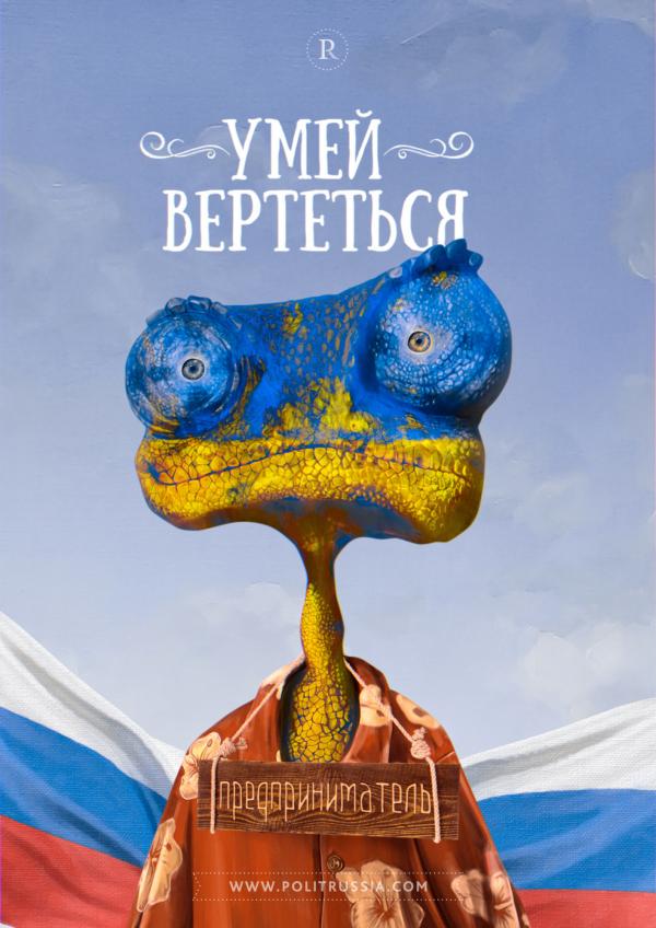http://politrussia.com/upload/resizeman/4/ukrainskiy-biznes-tropinka-578-4598893.jpg