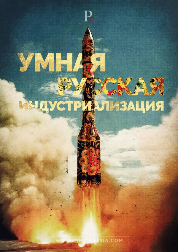 Умная русская индустриализация
