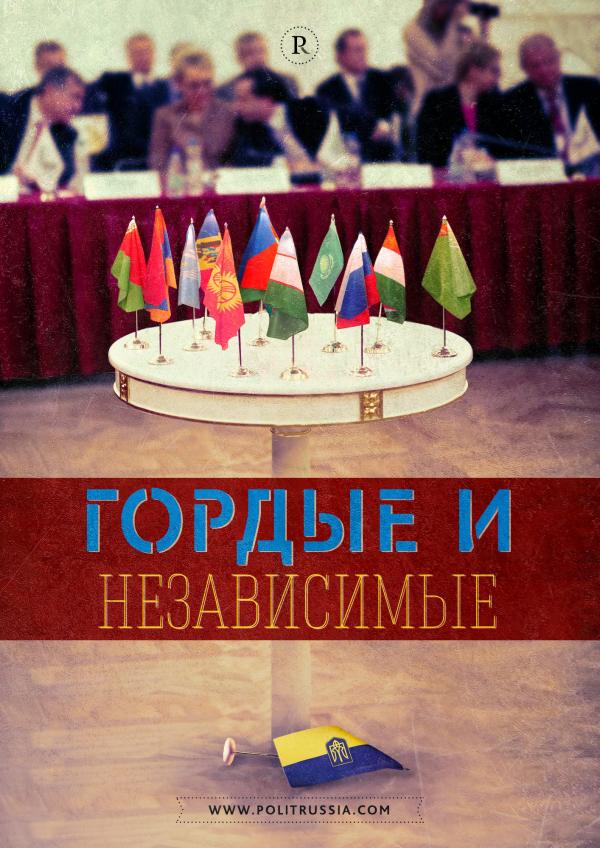 Выход Украины из СНГ: для нынешнего режима альтернативы нет