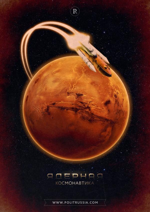 yadernaya-kosmonavtika-432-4363774.jpg