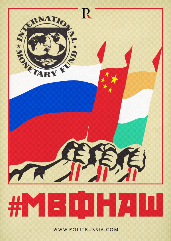 Зачем Путину угонять МВФ?
