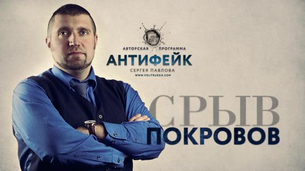 Что скрывается за громкими заявлениями бизнесмена Потапенко