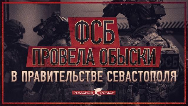 ФСБ провела обыски в правительстве Севастополя