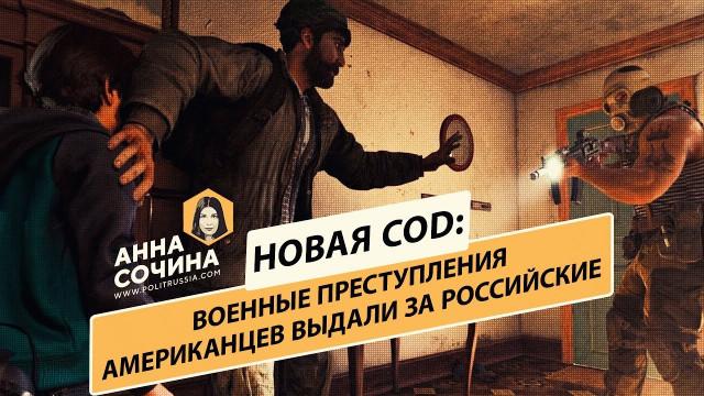 Тошнит даже американцев: русских приравняли к террористам в новой CoD (Анна Сочина)