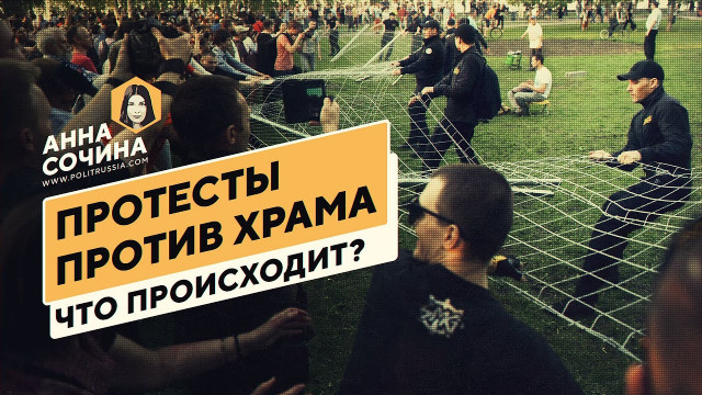 Протесты против храма в Екатеринбурге: крики, драки, госдепы (Анна Сочина)