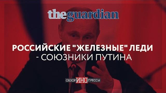 """The Guardian: Российские """"железные"""" леди - союзники Путина (Обзор ИноПрессы)"""