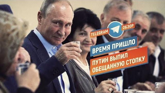 Время пришло: Путин выпил обещанную стопку (Telegram.Обзор)