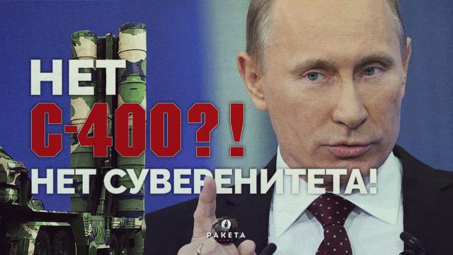 Нет С-400?! Нет суверенитета!