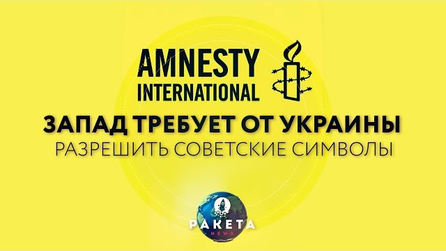 Запад требует от Украины разрешить советские символы (РАКЕТА.News)