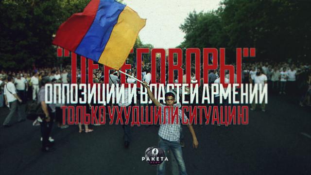 """""""Переговоры"""" оппозиции и властей Армении только ухудшили ситуацию"""