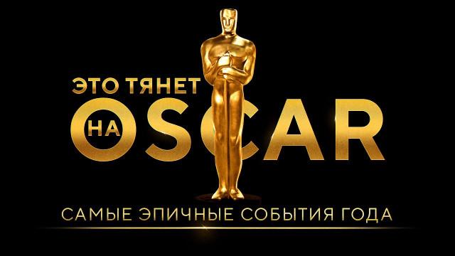 """Это тянет на """"Оскар"""": Самые ЭПИЧНЫЕ события года"""
