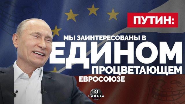Путин: Мы заинтересованы в едином, процветающем Евросоюзе