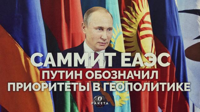 аммит ЕАЭС: Путин обозначил приоритеты в геополитике