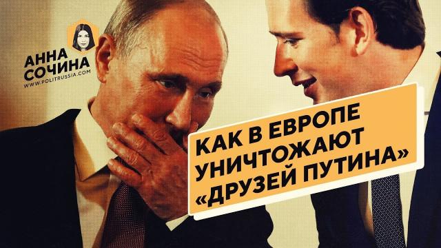 Как в Европе уничтожают «друзей Путина». Точнее, пытаются (Анна Сочина)