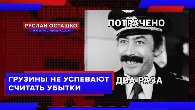 Грузины не успевают считать убытки (Руслан Осташко)
