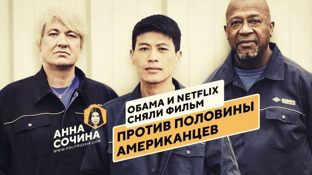 Обама и Netflix сняли фильм против половины американцев (Анна Сочина)
