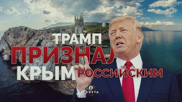 Трамп признал Крым российским