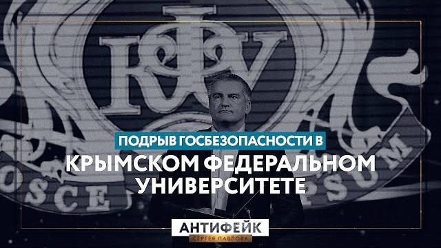 Подрыв госбезопасности в Крымском Федеральном Университете (Антифейк)