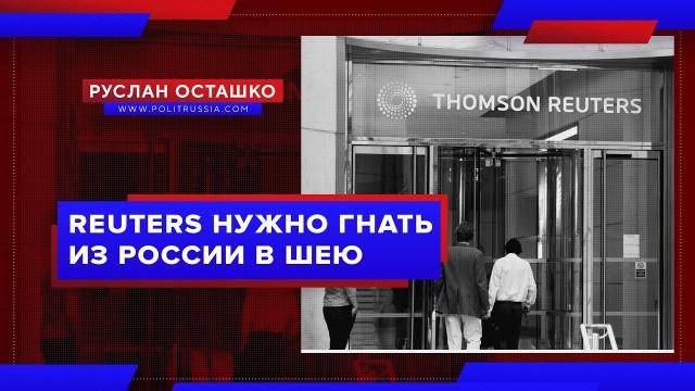 Reuters нужно гнать из России в шею (Руслан Осташко)