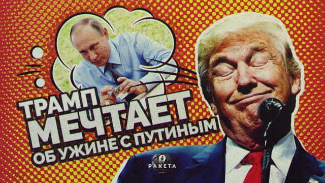 Трамп мечтает об ужине с Путиным