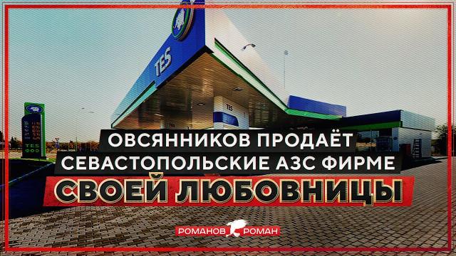 Овсянников продаёт севастопольские АЗС фирме своей любовницы? (Роман Романов)