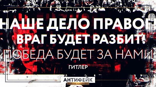 Гитлер: «Наше дело правое! Враг будет разбит! Победа будет за нами» (Антифейк)