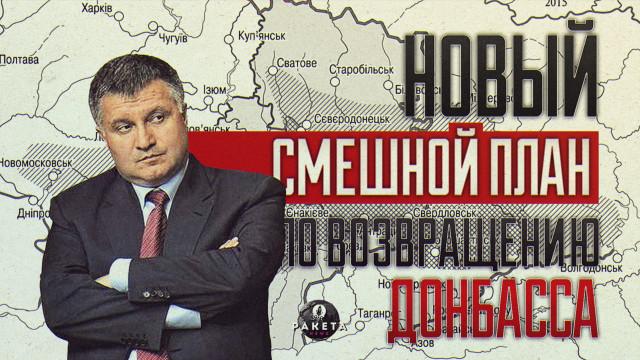 Новый смешной план по возвращению Донбасса
