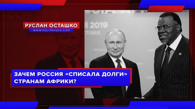 Зачем Россия «списала долги» странам Африки? (Руслан Осташко)