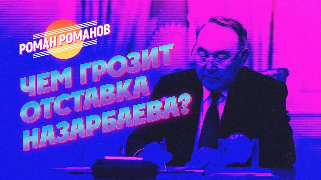 Чем России грозит отставка Назарбаева (Роман Романов)