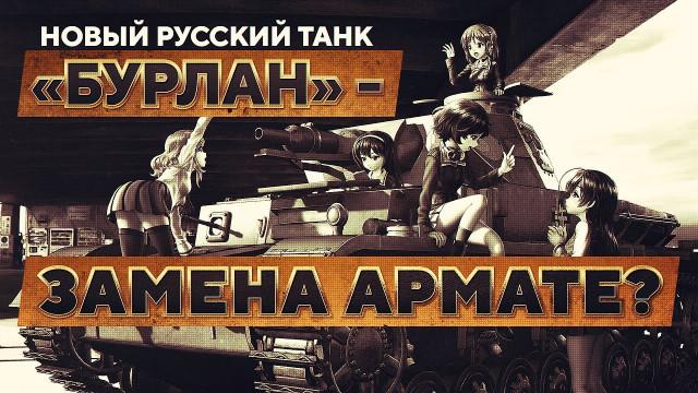 """Новый русский танк """"Бурлан"""" заменит Т-14?"""