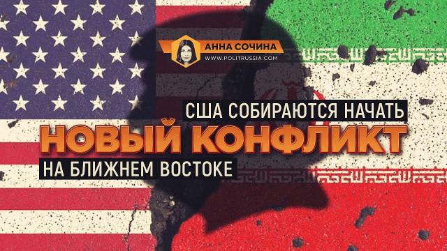 США собираются начать новый конфликт на Ближнем Востоке (Анна Сочина)