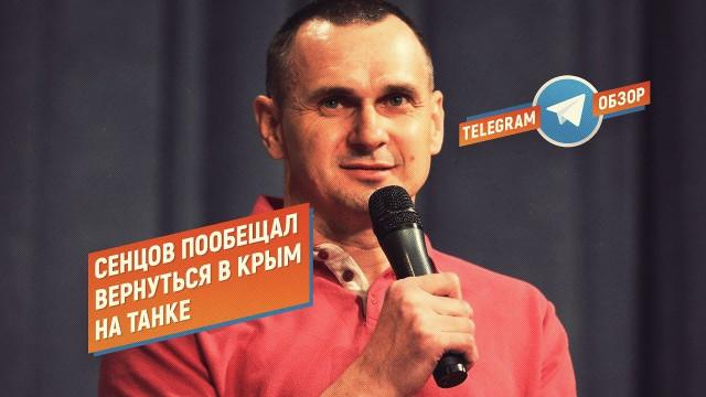 Сенцов пообещал вернуться в Крым на танке (Telegram.Обзор)