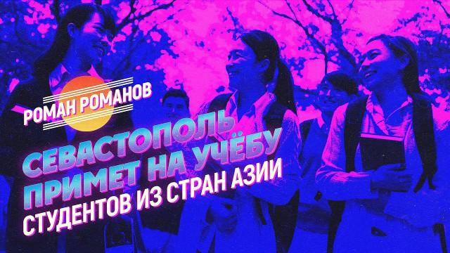 Севастополь примет на учёбу студентов из стран Азии (Романов Роман)