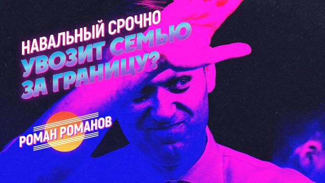 Навальный срочно увозит семью за границу? (Романов Роман)