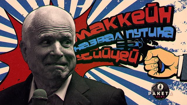 Маккейн назвал Путина убийцей (РАКЕТА.News)
