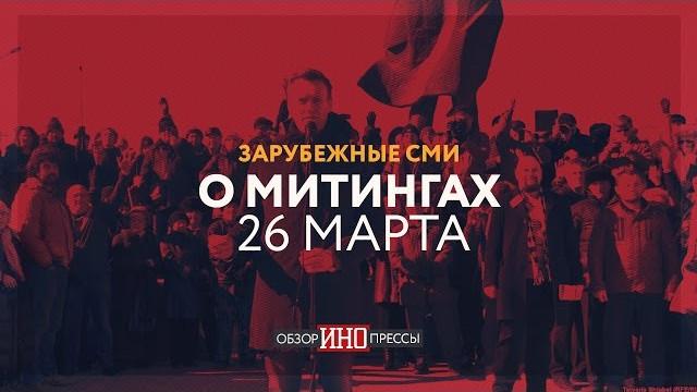 Зарубежные СМИ о митингах 26 марта (Обзор ИноПрессы)