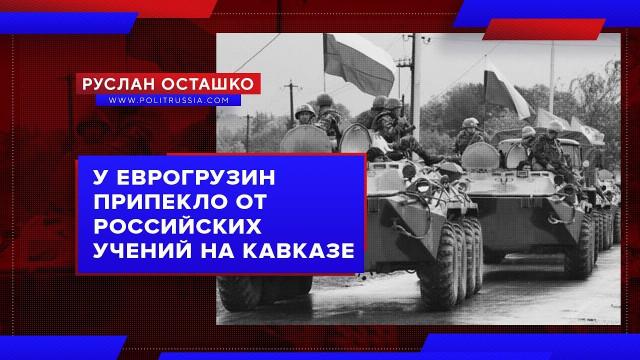 У Грузии припекло от российских учений на Кавказе (Руслан Осташко)