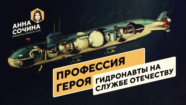 Профессия Героя: гидронавты на службе Отечеству