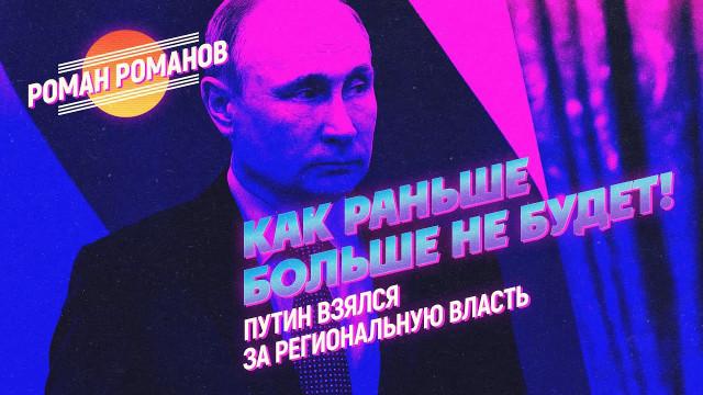 Как раньше больше не будет! Путин взялся за региональную власть (Романов Роман)