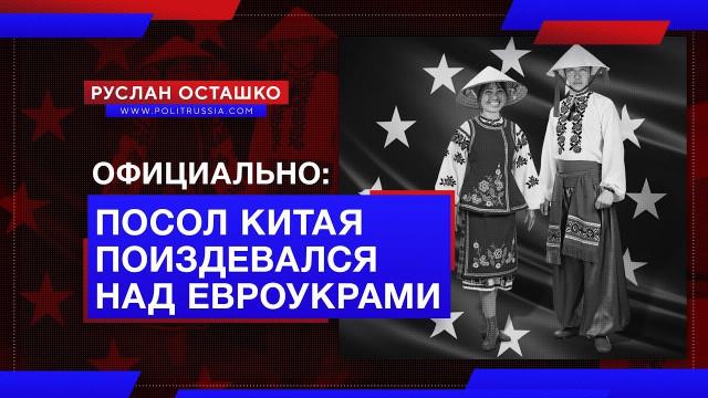 Официально: посол Китая поиздевался над евроукрами (Руслан Осташко)